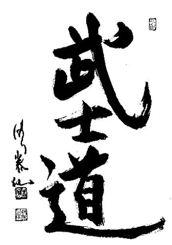 Bu Shi Do Kalligraphie - Der Weg des Kriegers